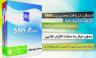 اس ام اس پنل نسخه پایه (SMSPanel)